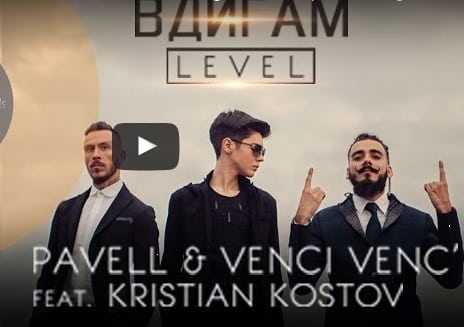 Изтегли безплатно - Pavell & Venci Venc' feat. Kristian Kostov – Vdigam LEVEL - Download mp3