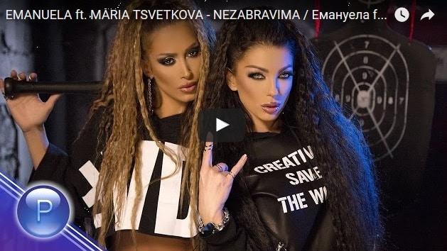 EMANUELA ft. MARIA TSVETKOVA - NEZABRAVIMA