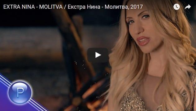 EXTRA NINA - MOLITVA Екстра Нина - Молитва, 2017