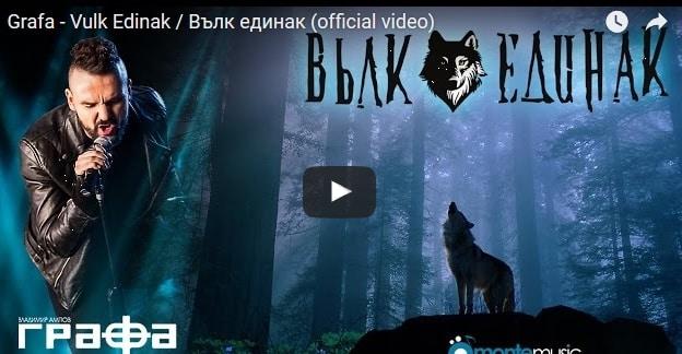 Grafa - Vulk Edinak / Вълк единак
