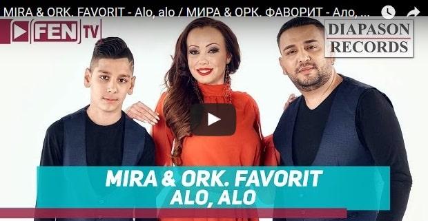 MIRA & ORK. FAVORIT - Alo, alo / МИРА & ОРК. ФАВОРИТ - Ало, ало