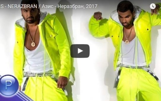 AZIS - NERAZBRAN / Азис - Неразбран, 2017