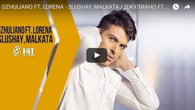 DZHULIANO FT. LORENA - SLUSHAY, MALKATA / ДЖУЛИАНО FT. ЛОРЕНА - СЛУШАЙ, МАЛКАТА