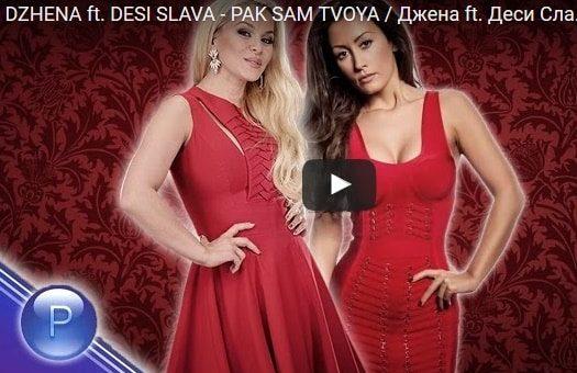 DZHENA ft. DESI SLAVA - PAK SAM TVOYA / Джена ft. Деси Слава - Пак съм твоя, 2017