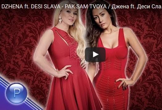 СВАЛЯНЕ НА MP3 МУЗИКАDZHENA ft. DESI SLAVA – PAK SAM TVOYA / Джена ft. Деси Слава – Пак съм твоя, 2017