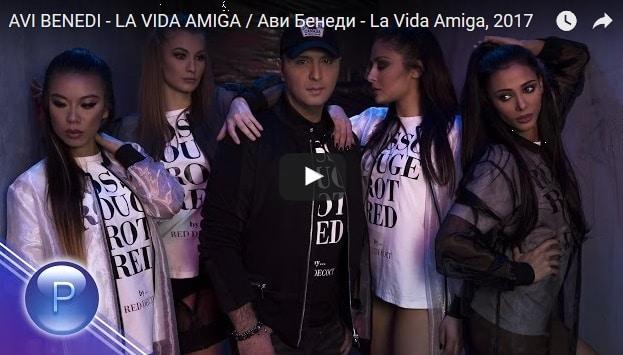 AVI BENEDI - LA VIDA AMIGA / Ави Бенеди - La Vida Amiga, 2017