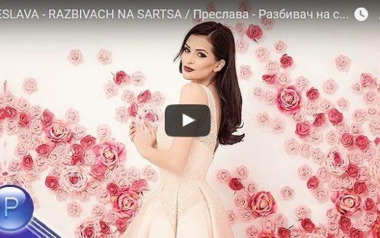 PRESLAVA - RAZBIVACH NA SARTSA / Преслава - Разбивач на сърца, 2017