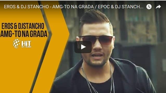 EROS & DJ STANCHO - AMG-TO NA GRADA / ЕРОС & DJ STANCHO - AMG-ТО НА ГРАДА