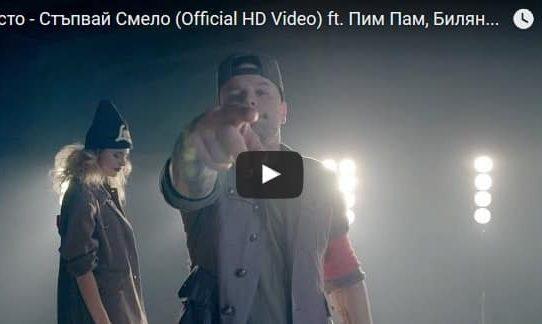 Кристо - Стъпвай Смело ft. Пим Пам, Биляна Лазарова