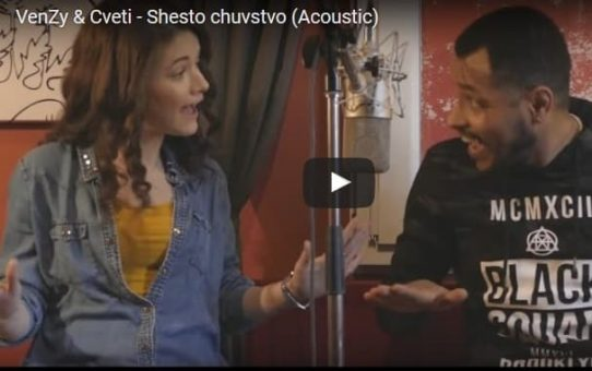 VenZy & Cveti - Shesto chuvstvo
