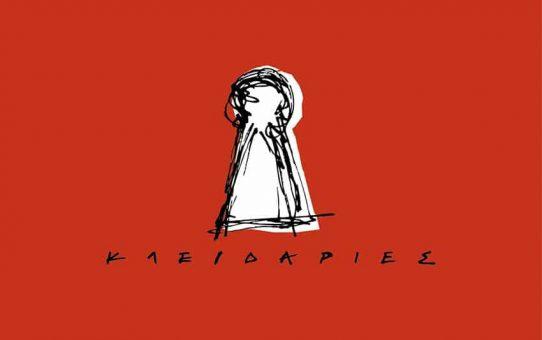 Giorgos Ntalaras feat. Mpampis Stokas - Kleidaries