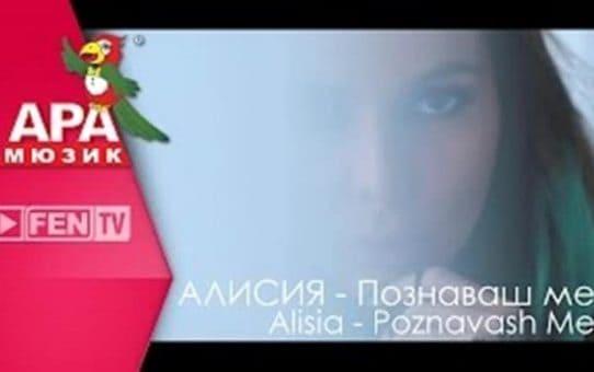 Алисия - Познаваш ме