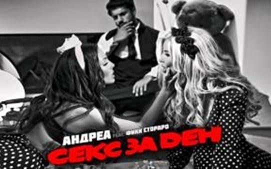 Андреа ft. Фики - Секс за ден