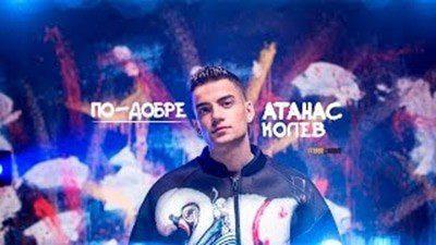 Атанас Колев - По-добре