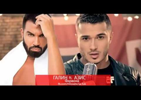 GALIN FT. AZIS - NA EGYPT FARAONA / Галин ft. Азис - На Египет Фараона, 2016