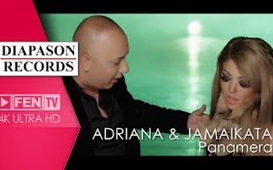 Адриана и Джамайката  - Панамера