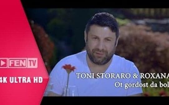 Роксана и Тони Стораро - От гордост да боли