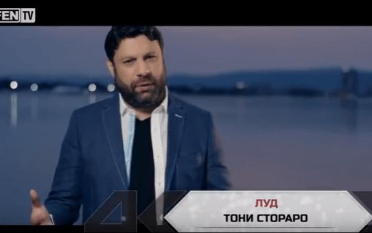 TONI STORARO - LUD / Тони Стораро - Луд