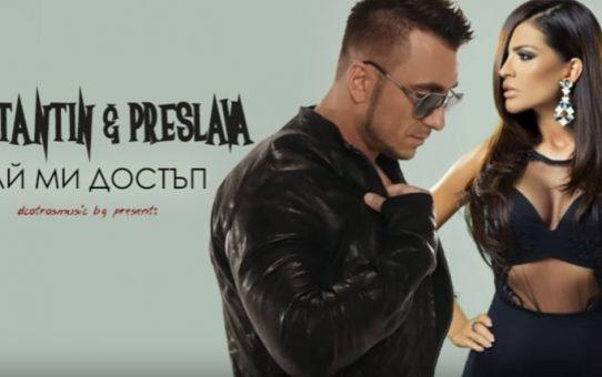 KONSTANTIN & PRESLAVA - DAY MI DOSTAP / Константин и Преслава - Дай ми достъп