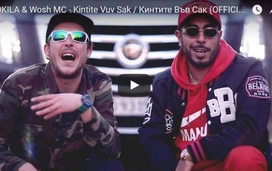100KILA & Wosh MC - Kintite Vuv Sak / Кинтите Във Сак