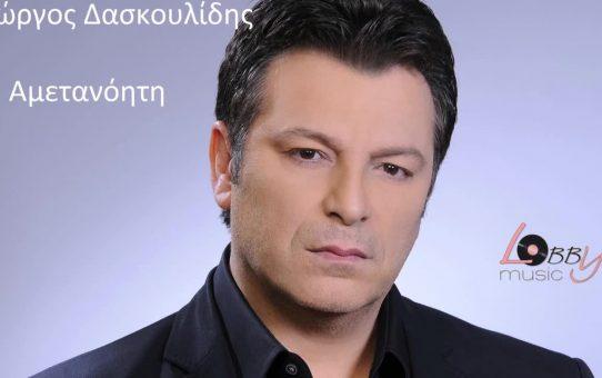 Giorgos Daskoulidis - Ametanoiti