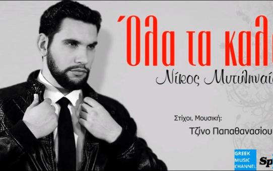 Nikos Mitilineos - Ola Ta Kala