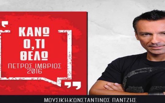 Petros Imvrios - Kano Oti Thelo