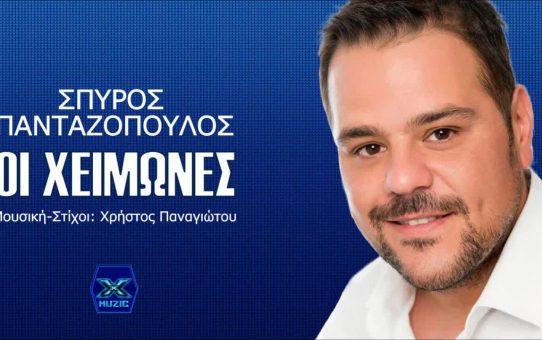 Spiros Pantazopoulos - Oi Xeimones