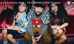 ALEX VLADI feat. NDOE – УЖ ГОВОРИМ 1