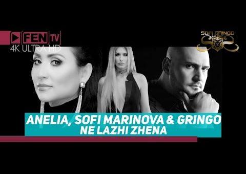 ANELIA, SOFI MARINOVA & GRINGO – Ne lazhi zhena / АНЕЛИЯ, СОФИ МАРИНОВА & ГРИНГО – Не лъжи жена