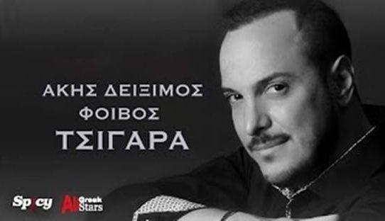 Akis Deiximos - Tsigara   Άκης Δείξιμος - Τσιγάρα