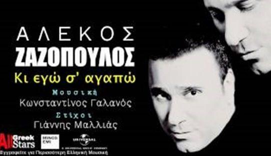 Alekos Zazopoulos - Ki ego sagapo ( И аз те обичам БГ ПРЕВОД)