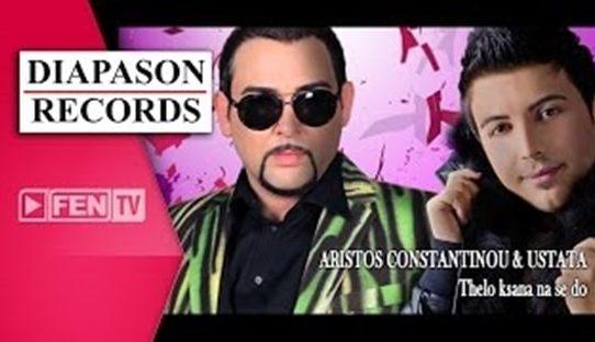 Aristos Constantinou & Ustata - Thelo ksana na se do