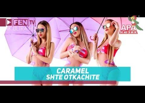 CARAMEL - Shte otkachite / CARAMEL - Ще откачите