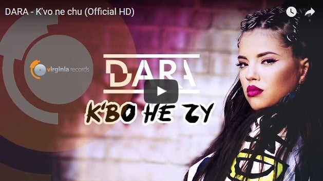 Дара - Кво не чу / DARA - Kvo ne chu download mp3