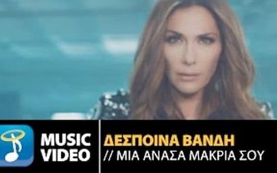 Despina Vandi - Mia Anasa Makria Sou