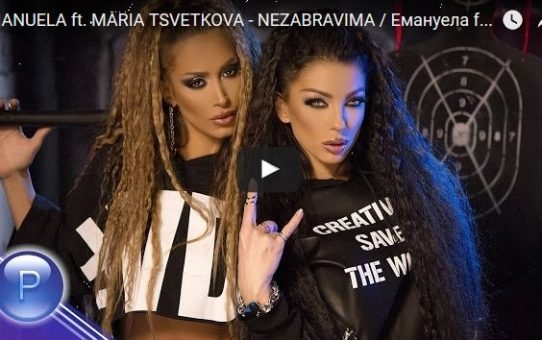 EMANUELA ft. MARIA TSVETKOVA - NEZABRAVIMA / Емануела ft. Мария Цветкова - Незабравима, 2017