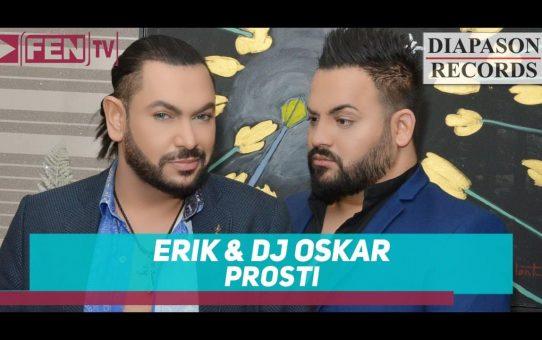 ERIK & DJ OSKAR - Prosti / ЕРИК & DJ OSKAR - Прости