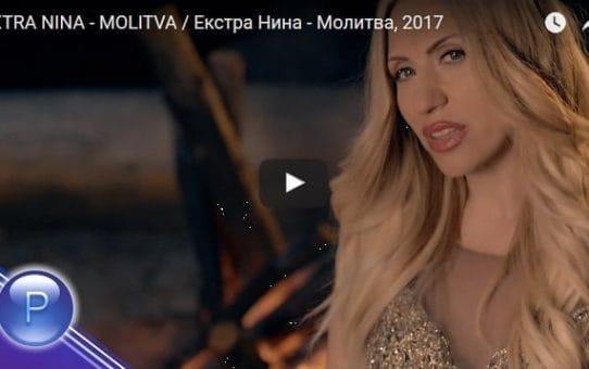 EXTRA NINA - MOLITVA / Екстра Нина - Молитва, 2017