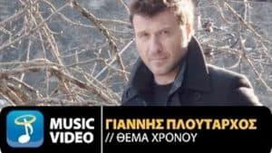 Giannis Ploutarhos Thema Hronou 1