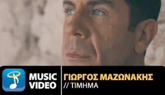 Giorgos Mazonakis - Timima   Γιώργος Μαζωνάκης - Τίμημα