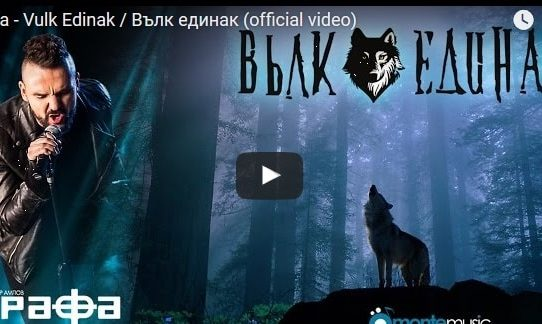 Grafa - Vulk Edinak / Вълк единак - ГРАФА