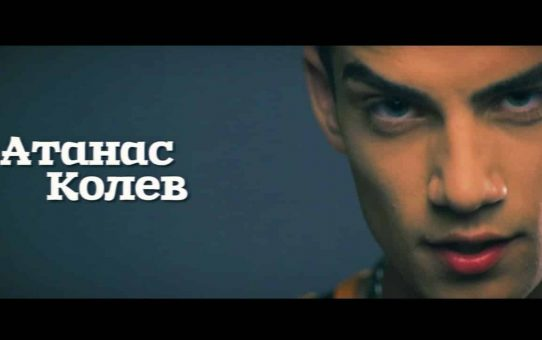 ATANAS KOLEV - ЧЕСТНО & НЕЧЕСТНО