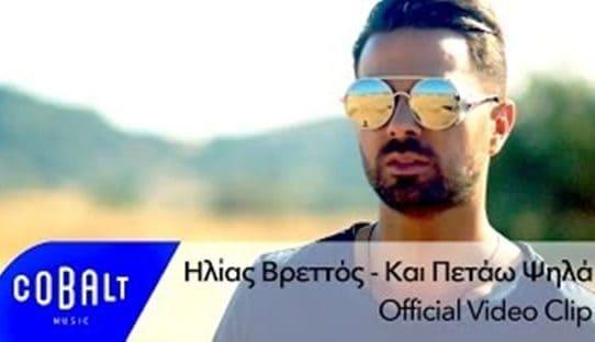 Ilias Vrettos - Kai Petao Psila