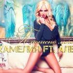 KAMELIA ft. ALEK PLUSHENO MECHE 1