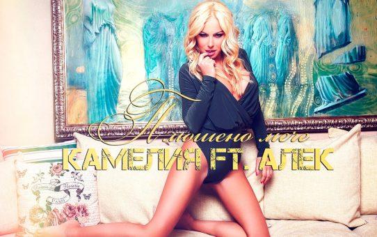 KAMELIA ft. ALEK - PLUSHENO MECHE / Камелия ft. Алек - Плюшено мече