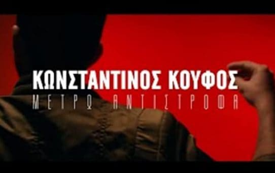 Konstantinos Koufos - Metro Antistrofa (5,4,3,2,1)