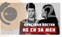 Kristian Kostov Ne si za men 1