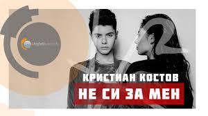 Kristian Kostov - Ne si za men