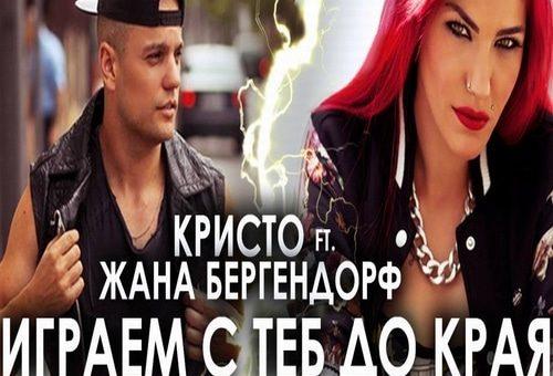 Kristo feat. Zhana Bergendorff - Igraem S Teb Do Kraya